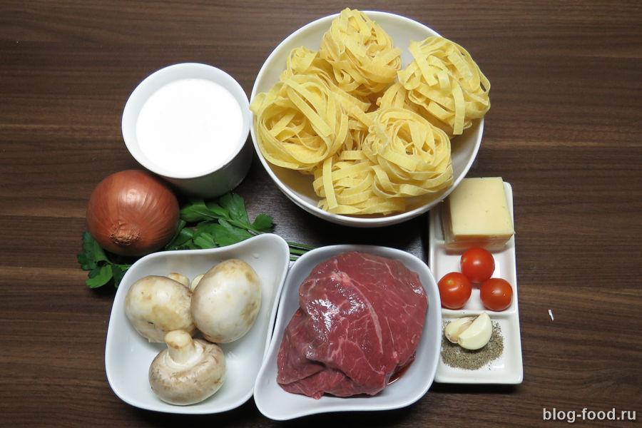 Тальятелле с говядиной, грибами и сливочным соусом
