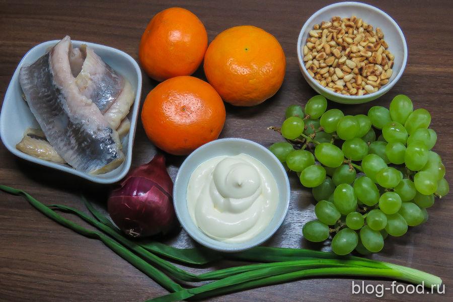 Салат из сельди с мандаринами и виноградом